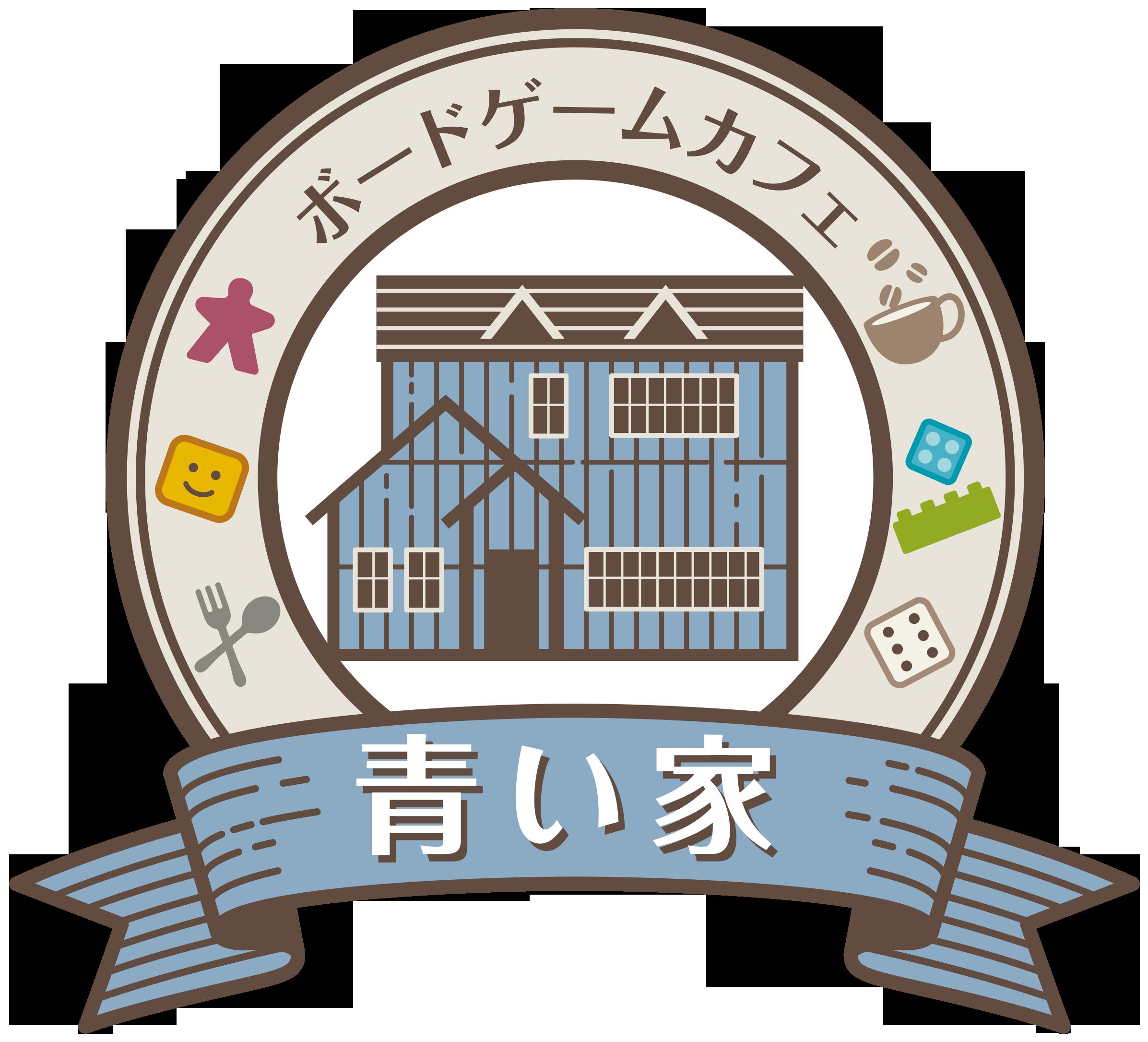 ボードゲームカフェ青い家(ボードゲームカフェアオイイエ)