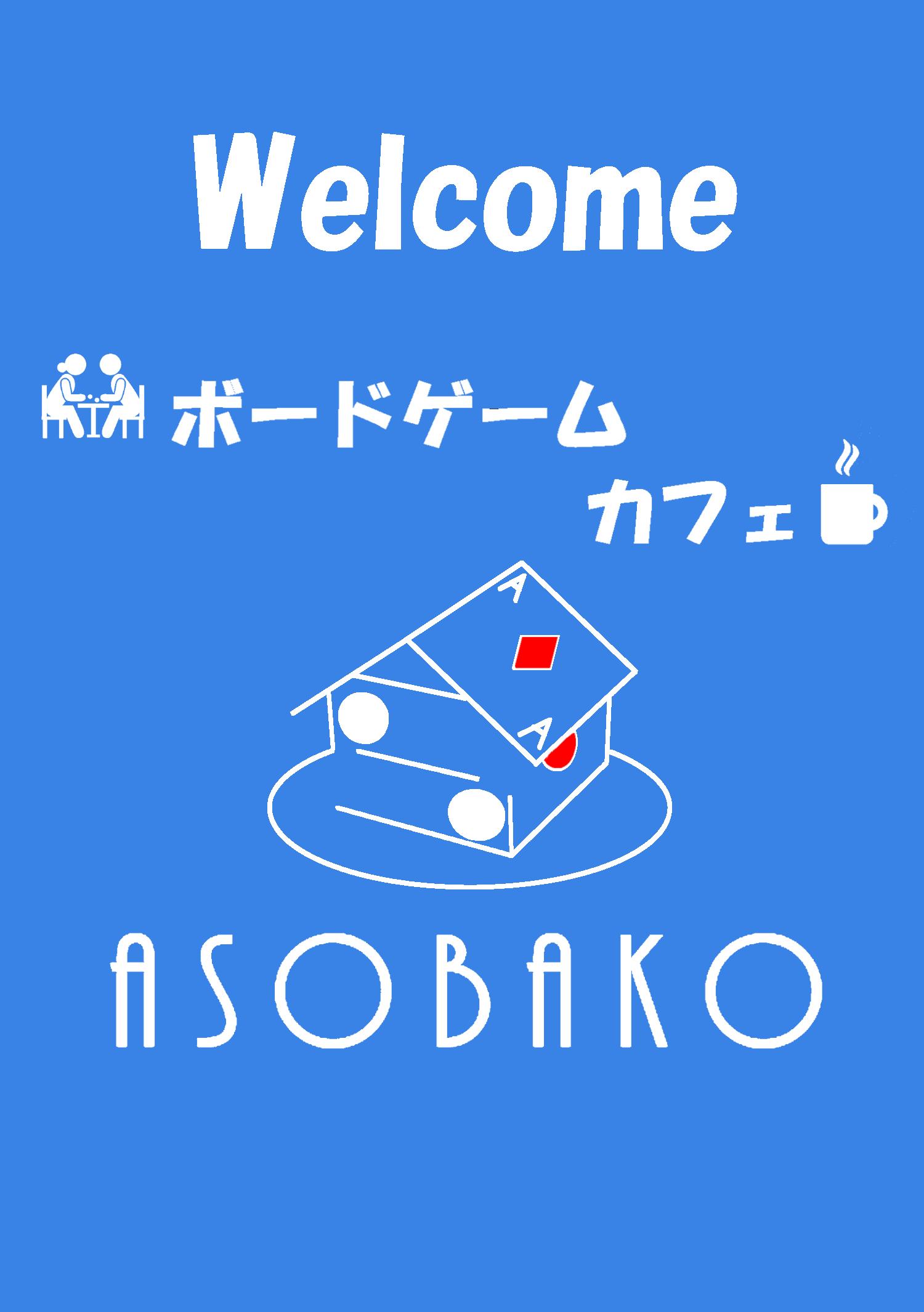 ASOBAKO(アソバコ)