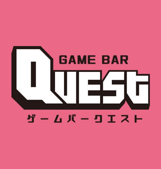 ゲームバー Quest(ゲームバー クエスト)