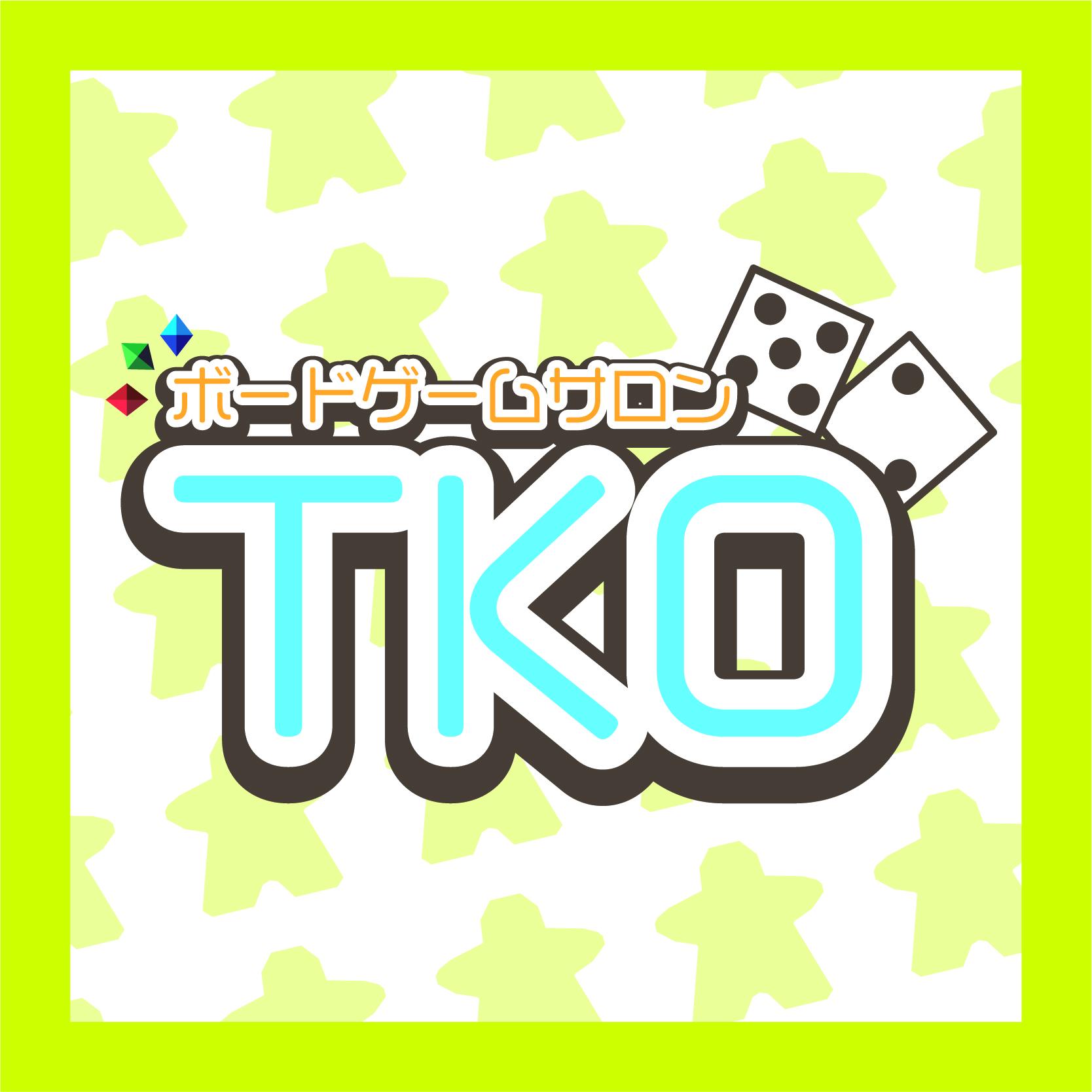 ボードゲームサロンTKO(ボードゲームサロンティーケーオー)