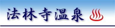 ボドゲスパ 法林寺温泉♨(ホウリンジオンセン)