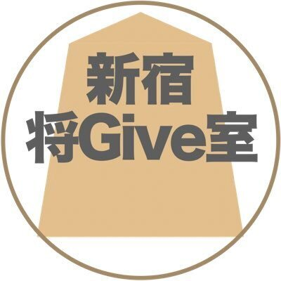 新宿将Give室(しんじゅくしょうぎぶしつ)