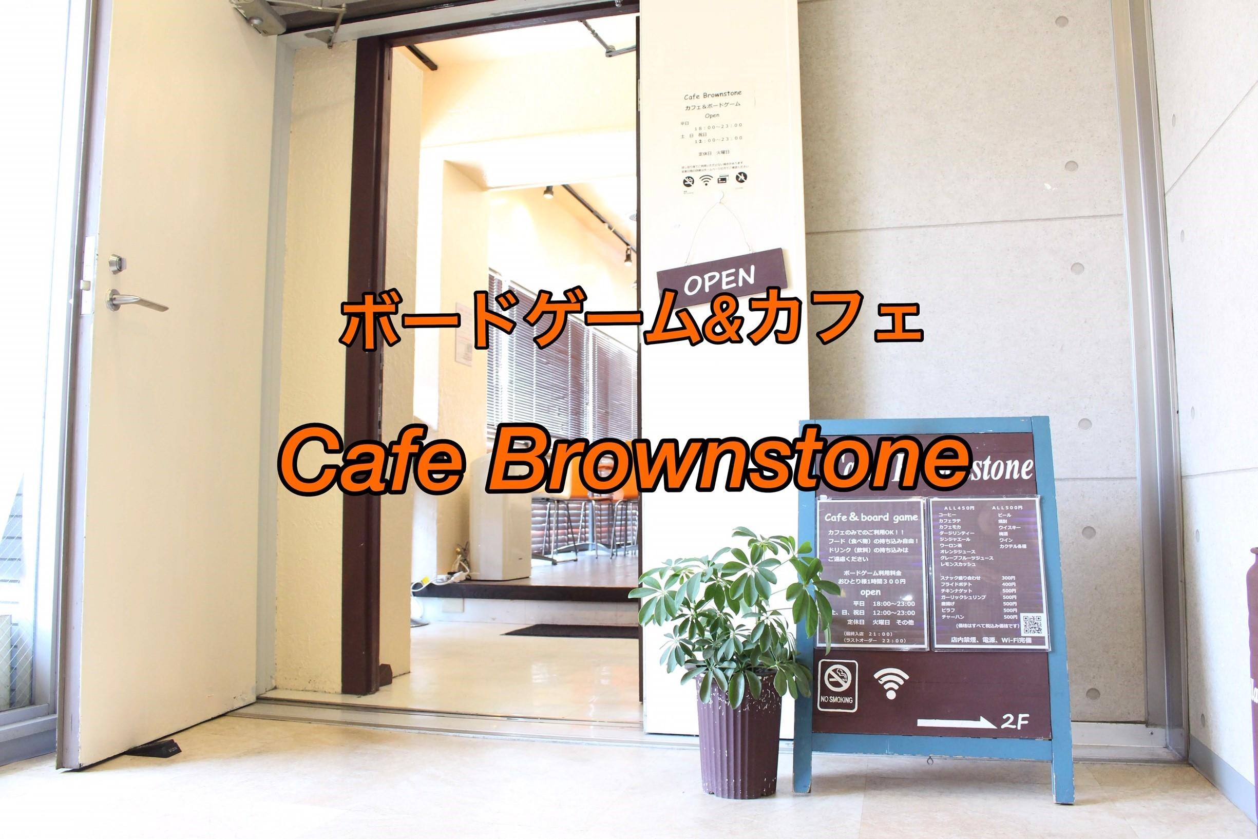 ボードゲーム & カフェ Cafe Brownstone (カフェブラウンストーン)(カフェブラウンストーン)