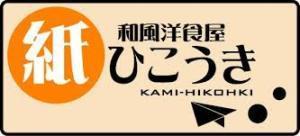 紙ひこうき(カミヒコウキ)