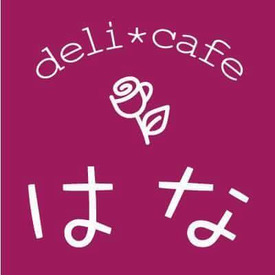 deli cafe はな(デリカフェハナ)
