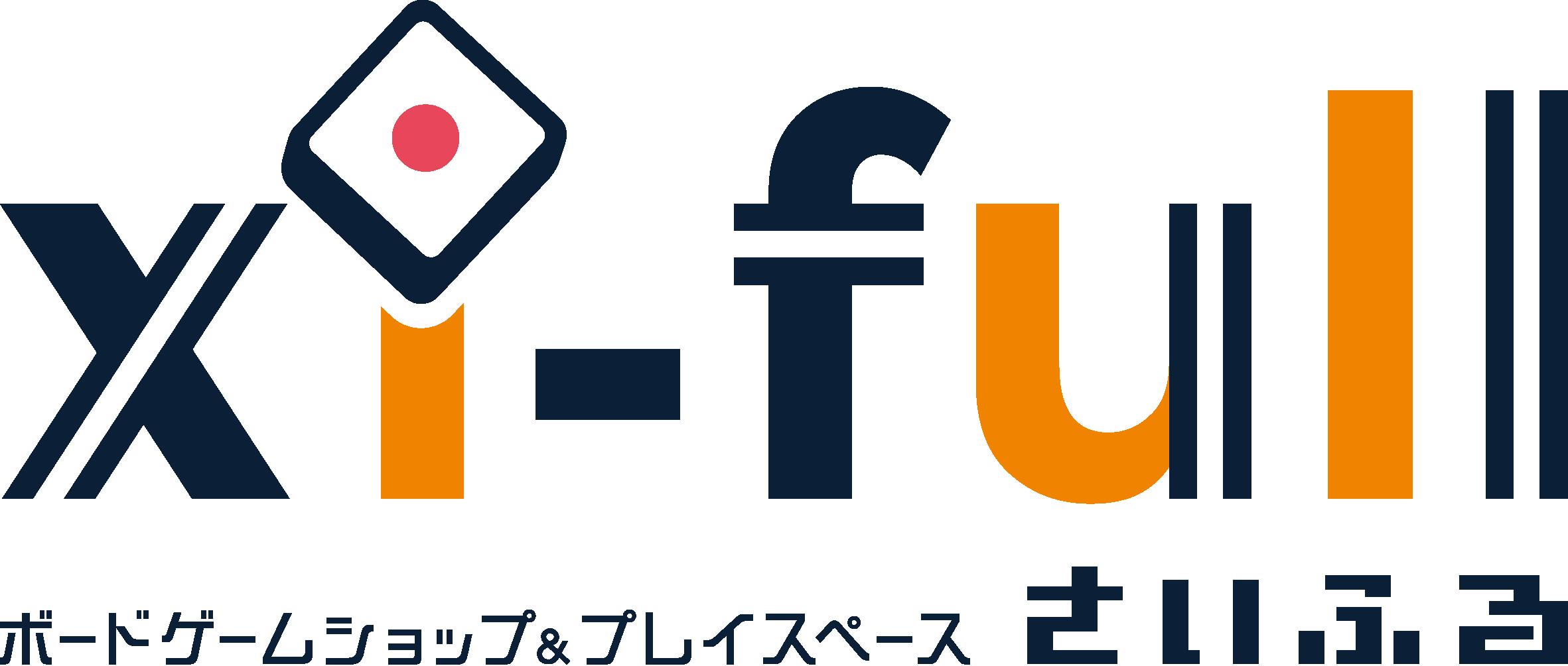 ボードゲームショップ&プレイスペース さいふる[xi-full](サイフル)