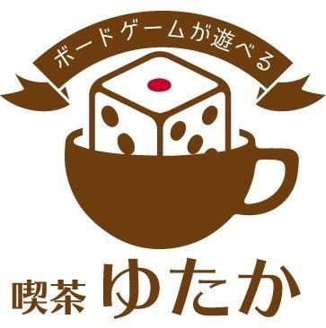 喫茶ゆたか(キッサユタカ)