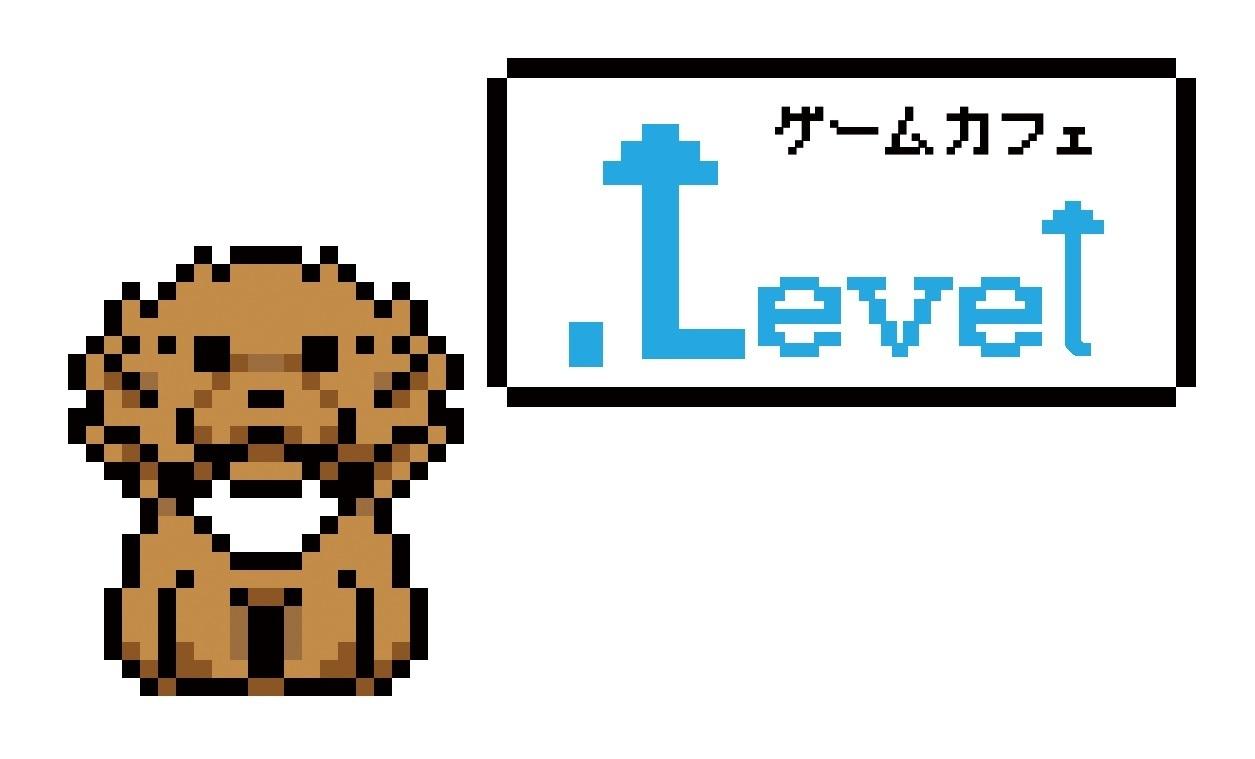 ゲームカフェ.Level(ゲームカフェレベル)
