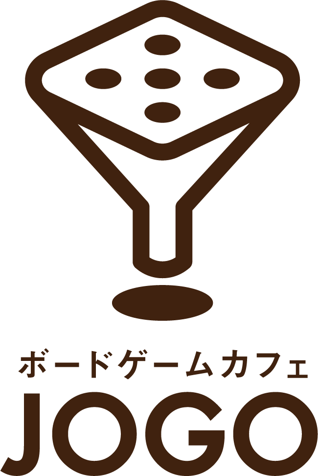 ボードゲームカフェJOGO(ジョーゴ)