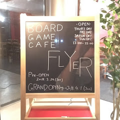 boardgamecafe flyer(ボードゲームカフェフライヤー)
