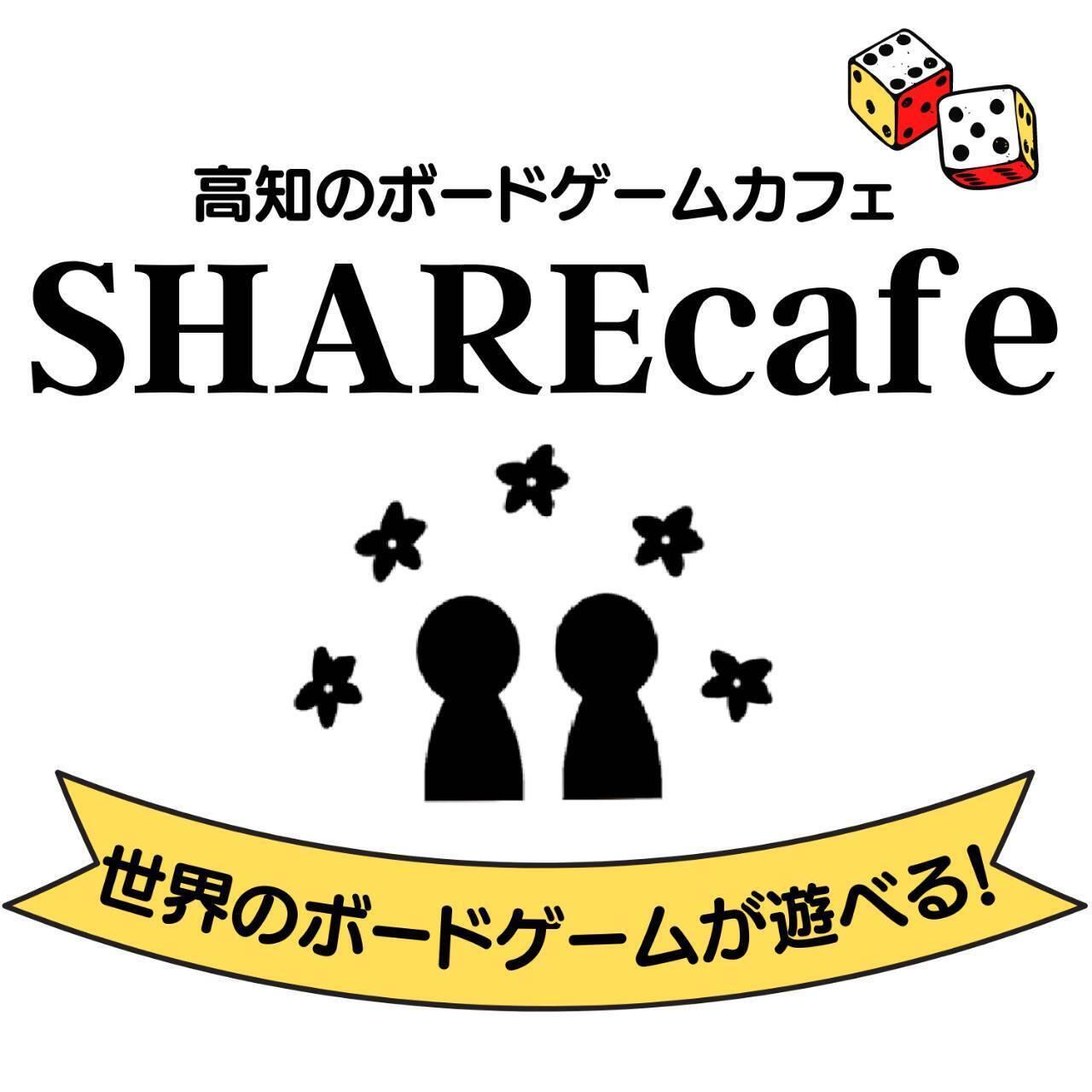 SHAREcafe(シェアカフェ)