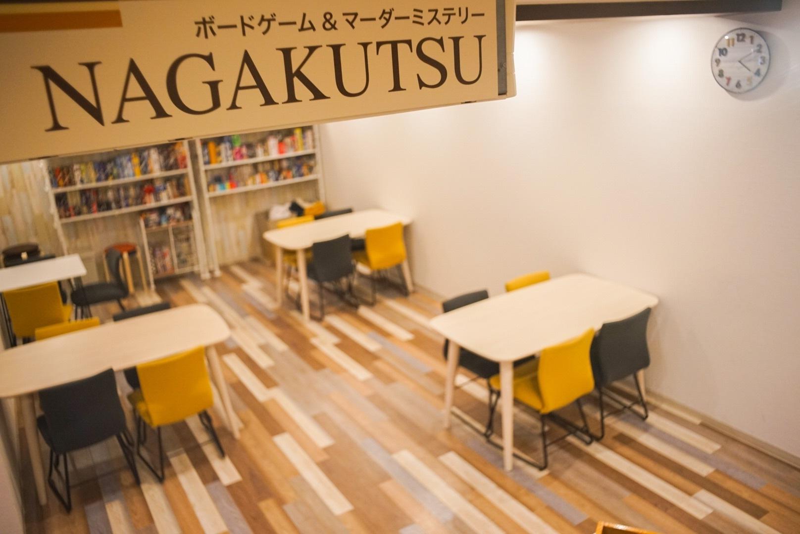 ボードゲームスペースNAGAKUTSU(ボードゲームスペースナガクツ)