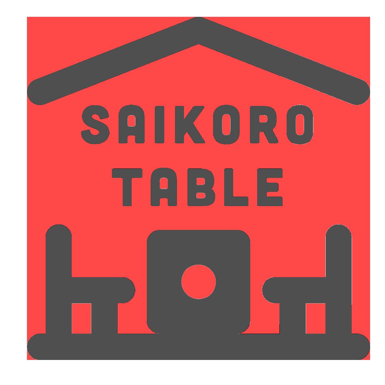 さいころテーブル(サイコロテーブル)