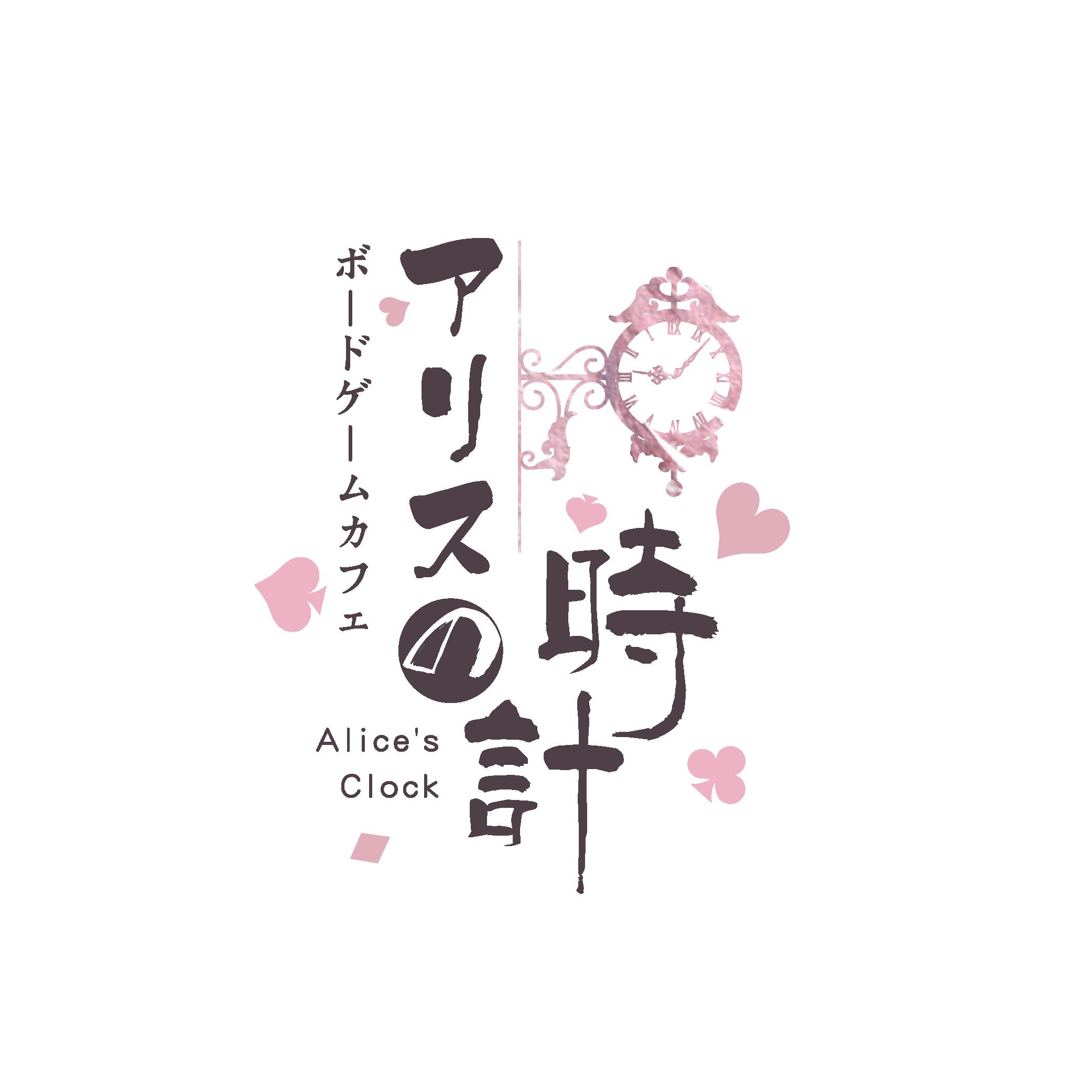 ボードゲームカフェ・アリスの時計(ボードゲームカフェ・アリスノトケイ)