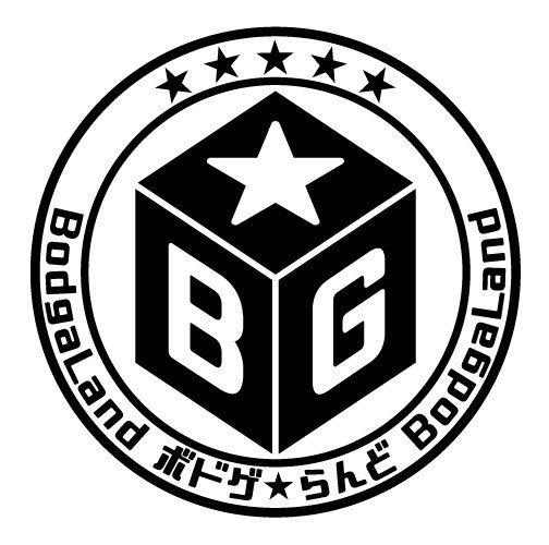 ボドゲ☆らんど(ボドゲランド)