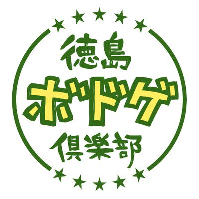 徳島ボードゲーム倶楽部(トクシマボードゲームクラブ)