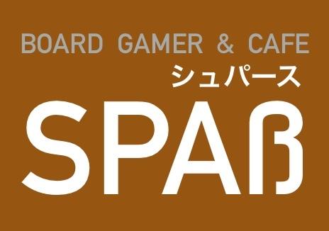BOARDGAME & CAFE シュパース(ボードゲームカフェ シュパース)