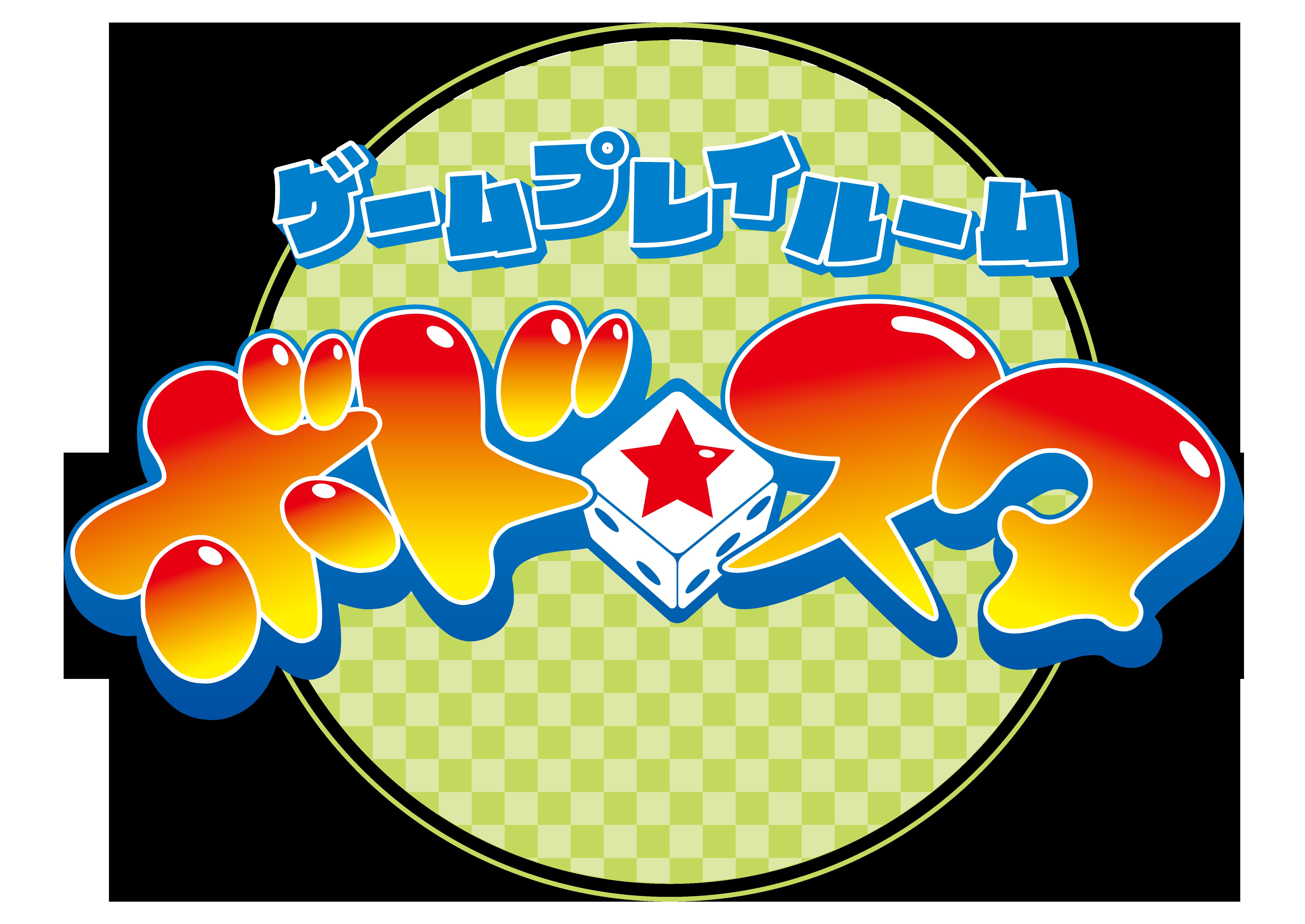 ゲームプレイルーム ボド☆スタ(ゲームプレイルーム ボドスタ)