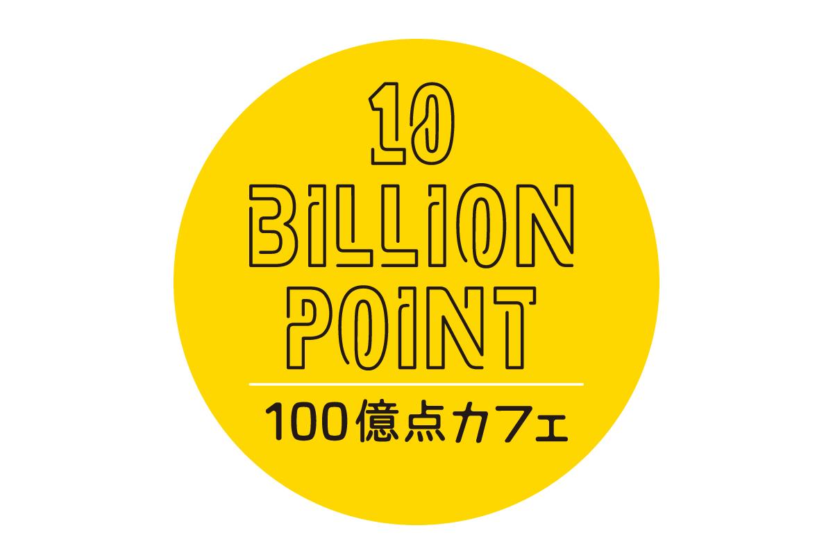 10BILLIONPOINT(テンビリオンポイント)