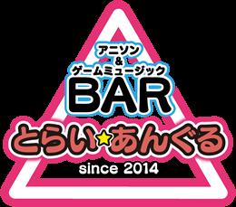 BARとらい★あんぐる(バートライアングル)