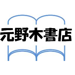 元野木書店(モトノキショテン)
