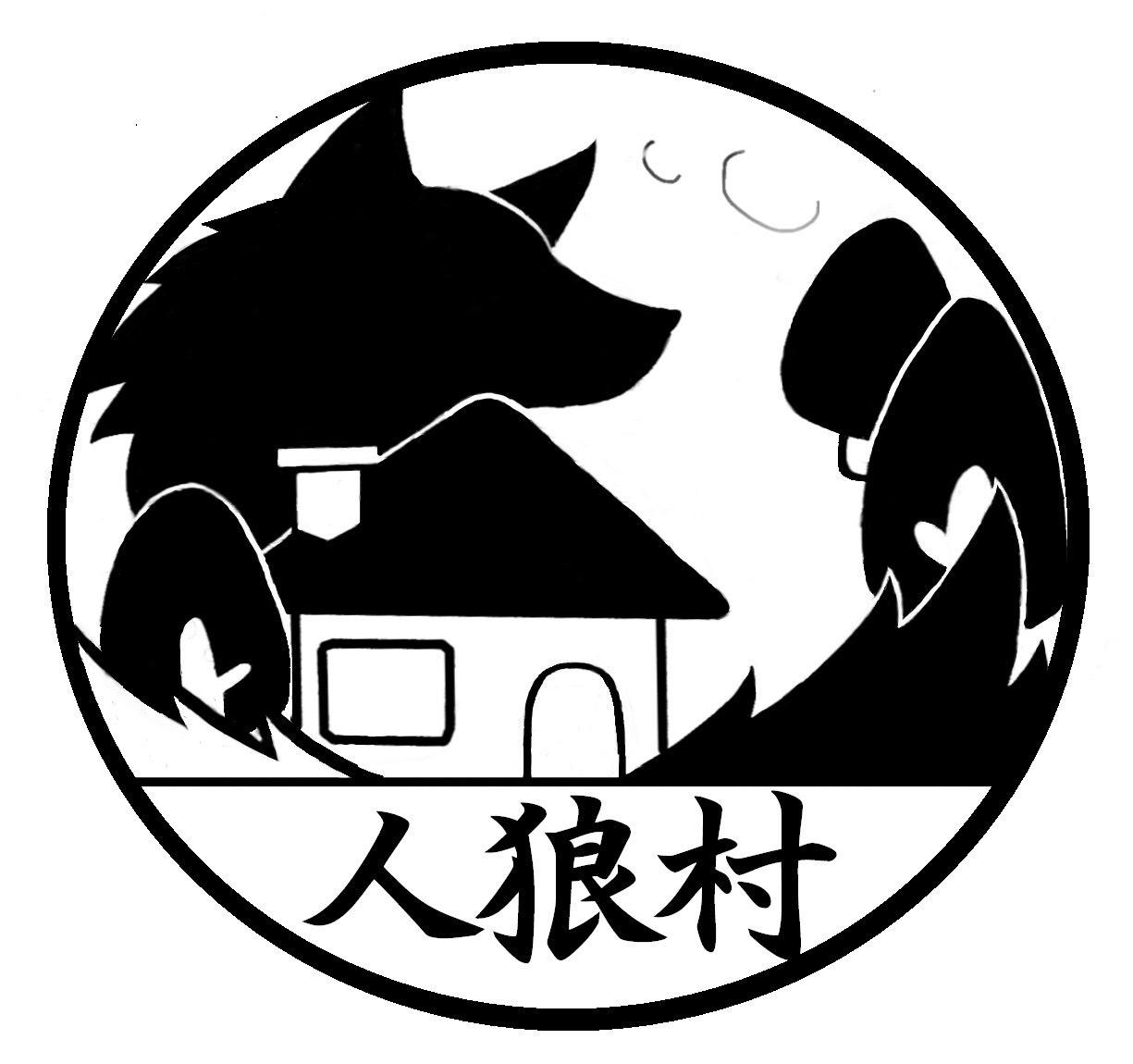 人狼村(ジンロウムラ)