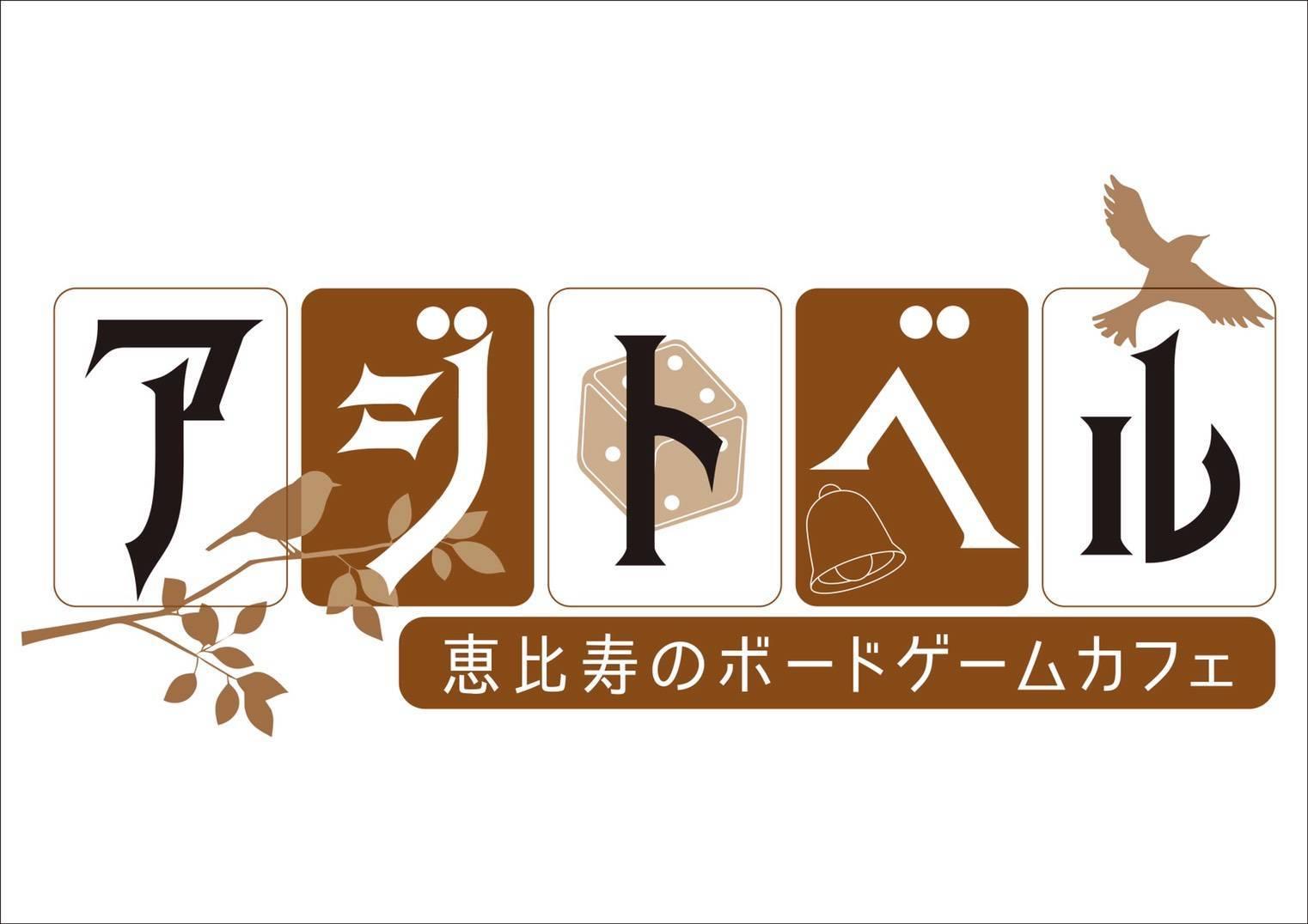 アジトベル 恵比寿のボードゲームカフェ(アジトベル エビスノボードゲームカフェ)