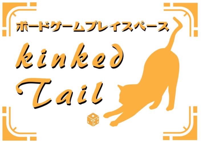 ボードゲームプレイスペース Kinked Tail(ボードゲームプレイスペース キンケッドテイル)