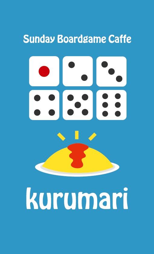 中野ボードゲーム&ダイニングバーkurumari(ナカノボードゲームアンドダイニングバークルマリ)