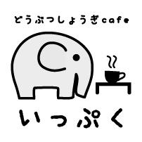 どうぶつしょうぎcafe いっぷく(ドウブツショウギカフェ イップク)