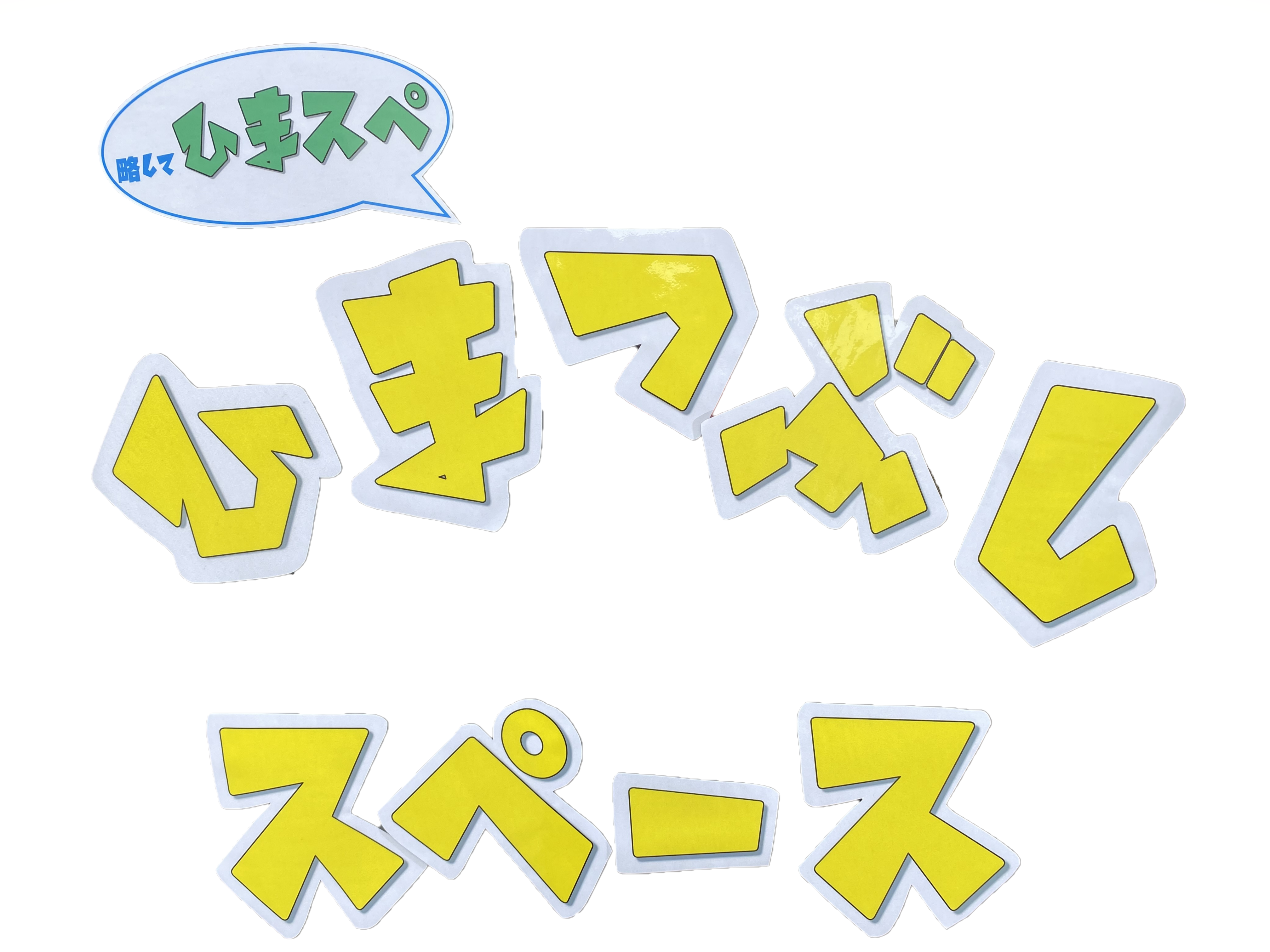 ひまつぶしスペース(ヒマツブシスペース)
