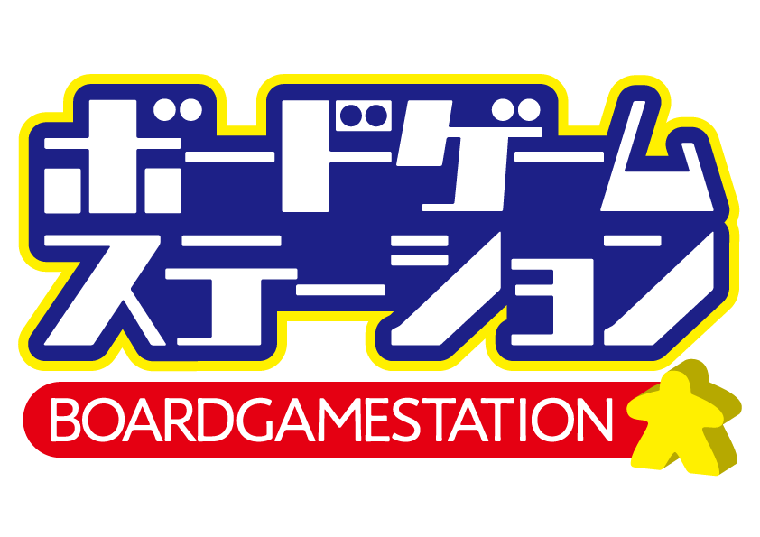 ボードゲームステーション大宮店(ボードゲームステーションオオミヤテン)
