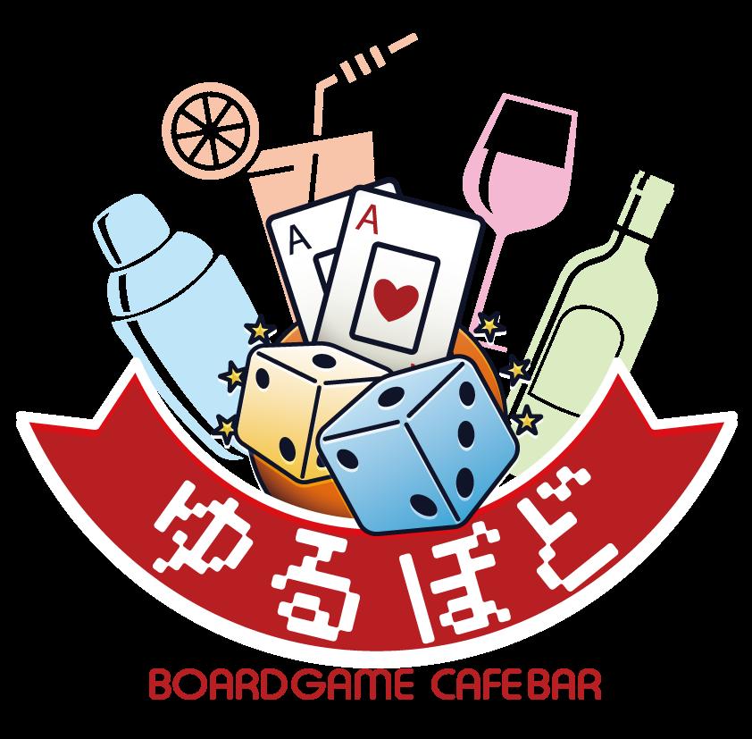 Board Game Cafe Bar ゆるぼど(ボードゲームカフェバーユルボド)