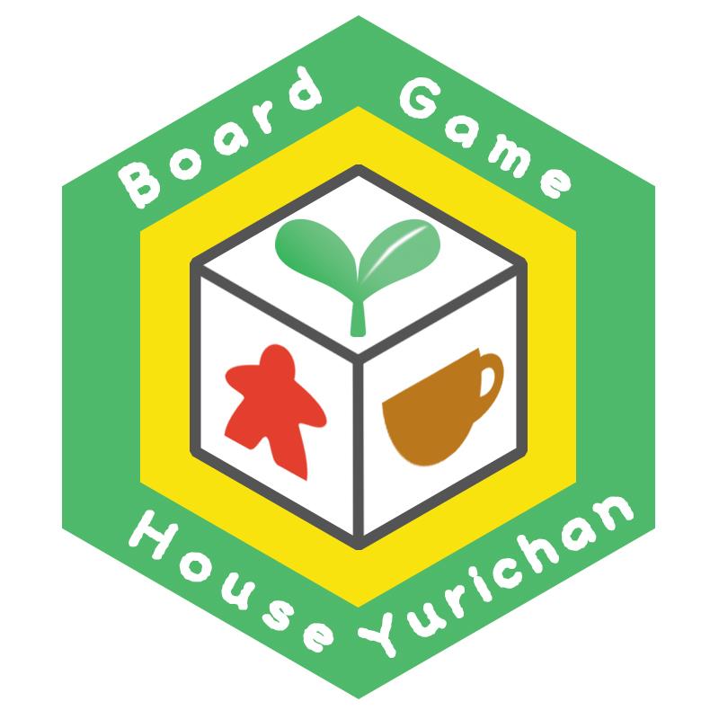 ボードゲームハウスゆりちゃん(ボードゲームハウスユリチャン)
