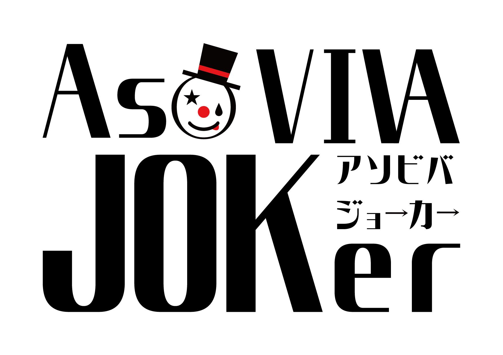 ボードゲーム&謎解き AsoVIVA JOKer(アソビバジョーカー)