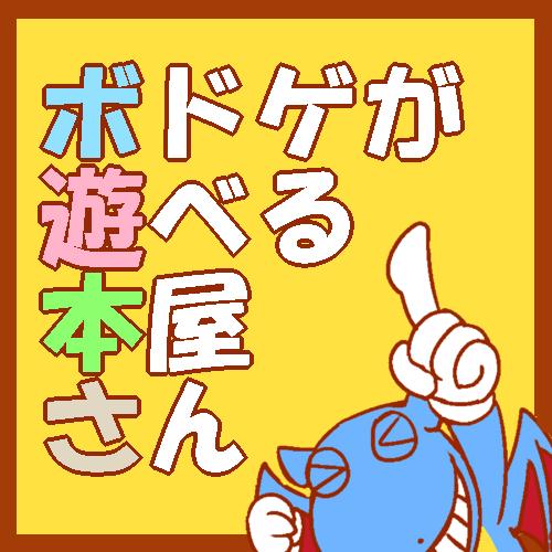 カードボックス矢向店(カードボックスヤコウテン)