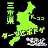 鈴鹿でダーツ&ボドゲ DDT(ディディティ)