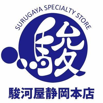 駿河屋静岡本店(スルガヤシズオカホンテン)