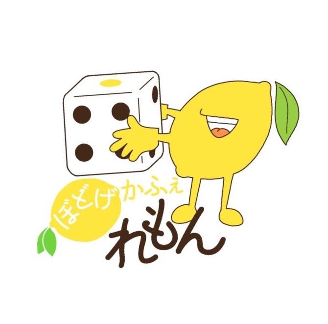 ぼどげかふぇ れもん(ボドゲカフェ レモン)