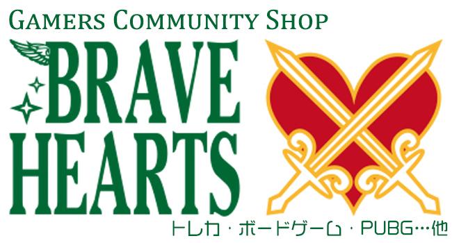 ゲーマーズコミュニティ BRAVE HEARTS(ゲーマーズコミュニティ ブレイブハーツ)