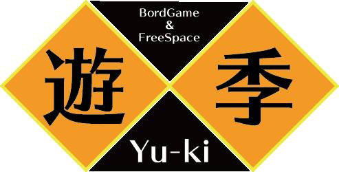 遊季 ボードゲーム&フリースペース(ユウキ ボードゲーム&フリースペース)