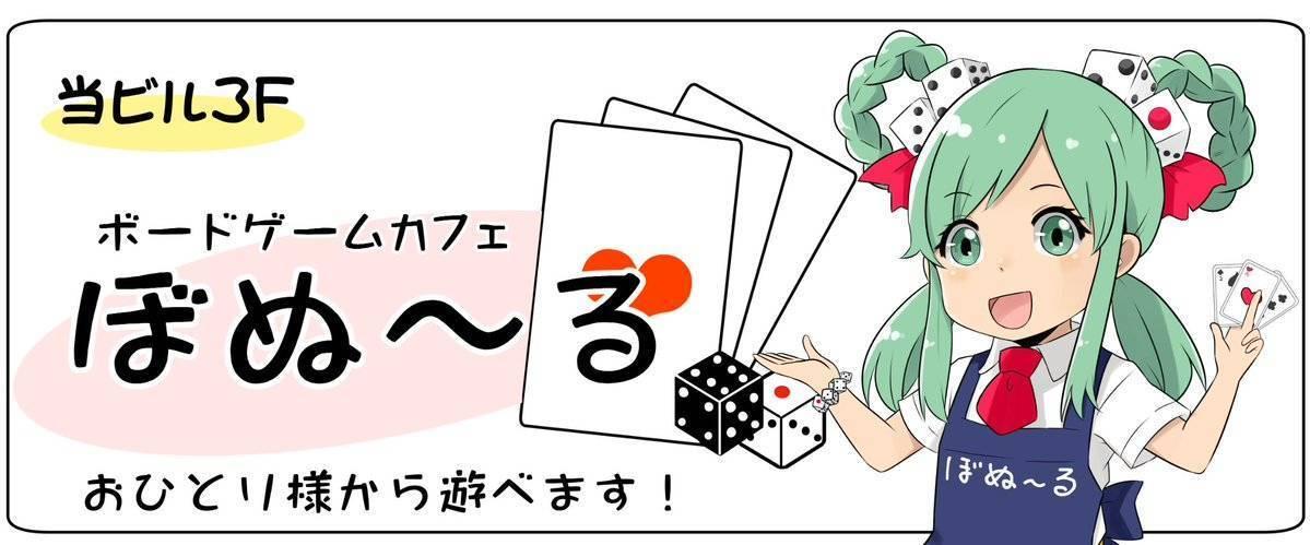 ぼぬーる(ボヌール)