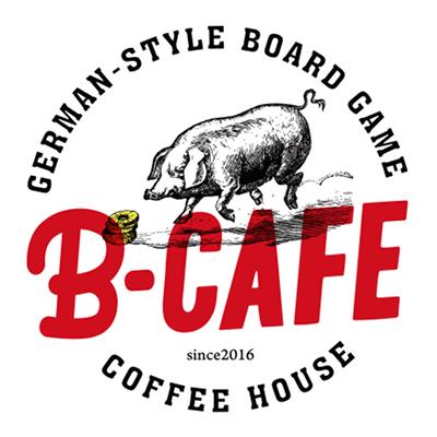 ドイツゲーム喫茶 B-CAFE(ビーカフェ)