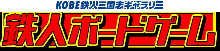 KOBE鉄人三国志ギャラリー(コウベテツジンサンゴクシギャラリー)
