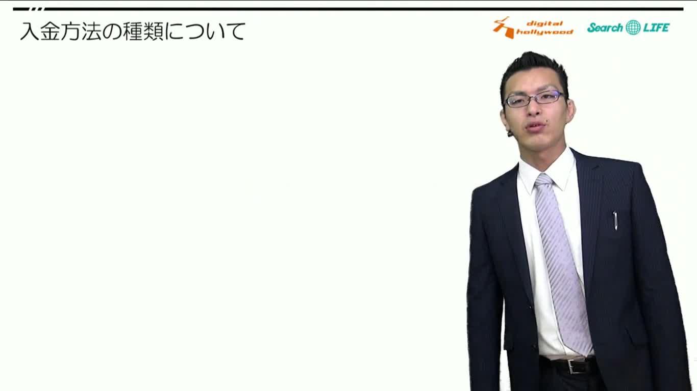 対策講座~入金機能の理解~