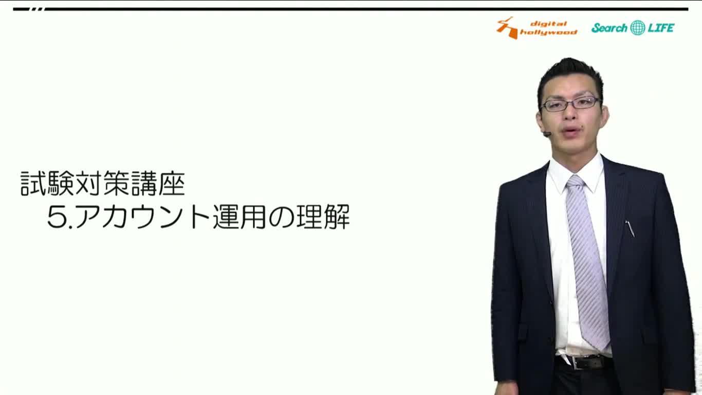 対策講座~アカウント運用の理解1~