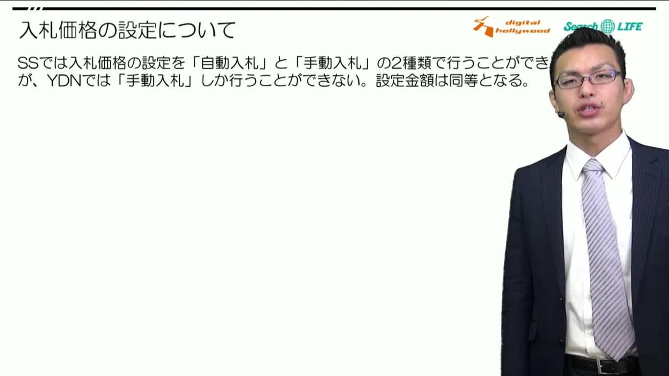 対策講座~アカウント運用の理解2~