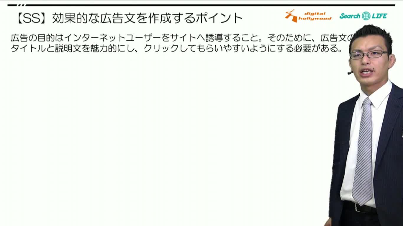 対策講座~アカウント運用の理解3~