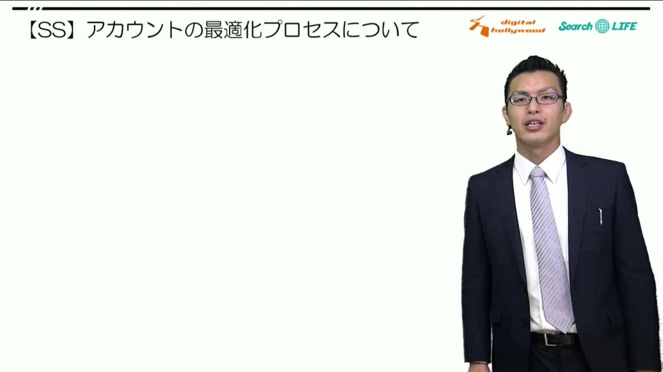 対策講座~アカウント運用の理解4~