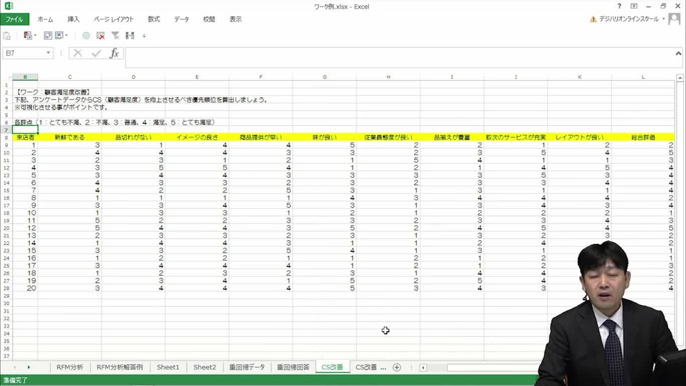03_ワーク-顧客満足度改善_01